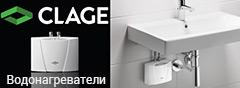 Электрические проточные водонагреватели CLAGE