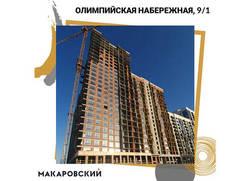 ЖК Макаровский цены на квартиры